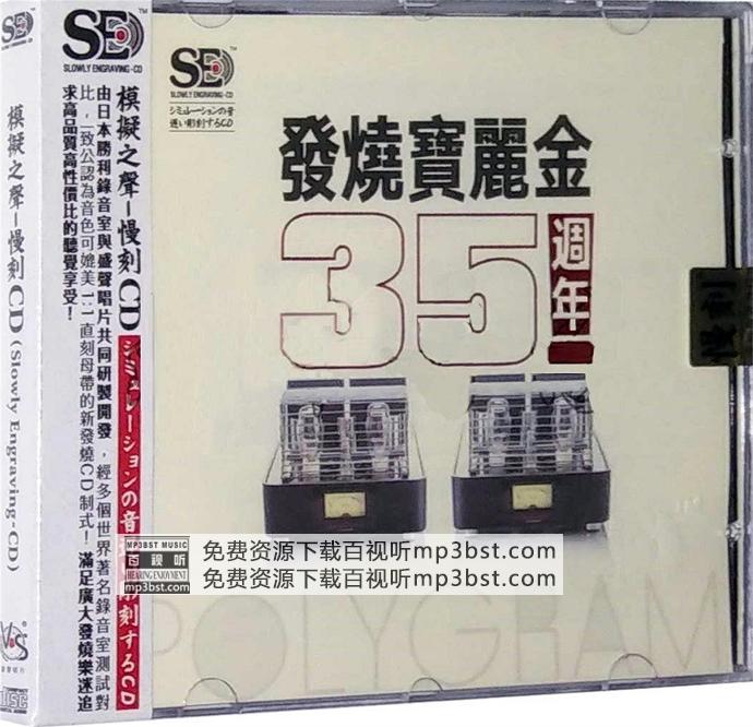 群星 - 《发烧宝丽金35周年》1比1直刻母带_模拟之声慢刻CD[WAV]