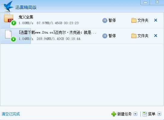 迅雷精简版纯净版v1.5.3.288下载