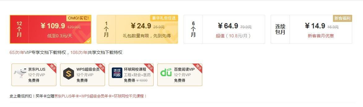 109.9元购买1年百度文库会员+京东PLUS+WPS超级会员+百度阅读VIP图片