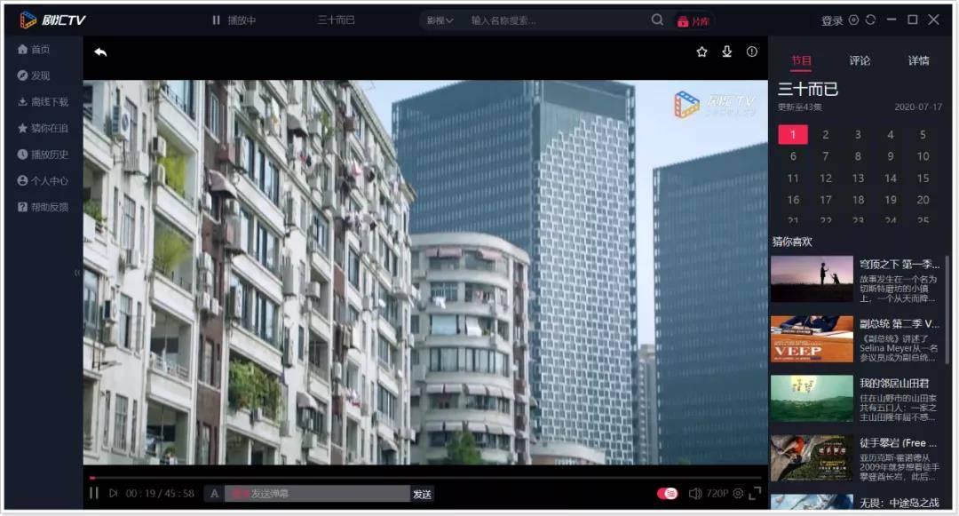 剧汇TV-PC电脑版
