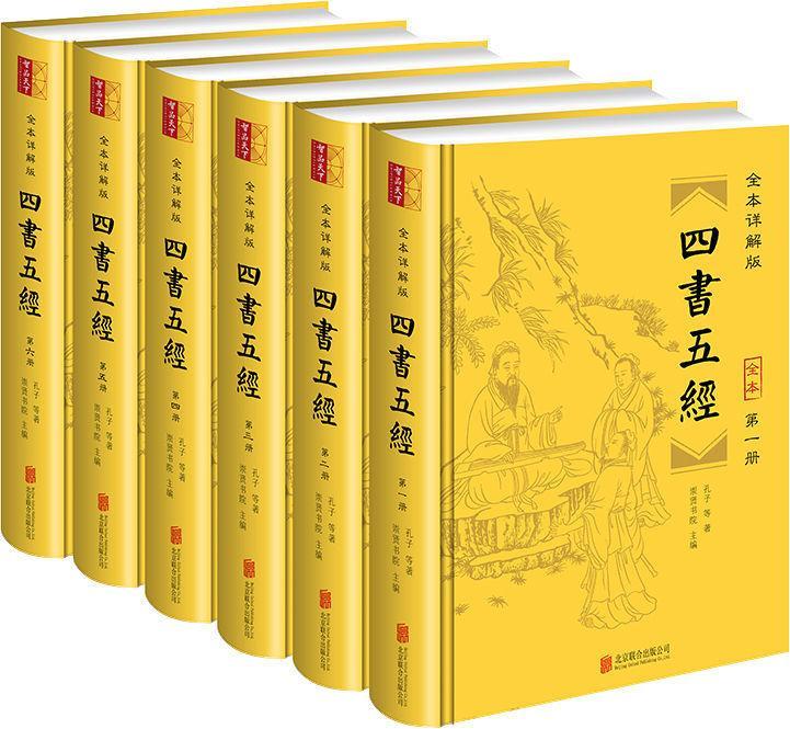 全本详解版《四书五经》(套装全六册 )