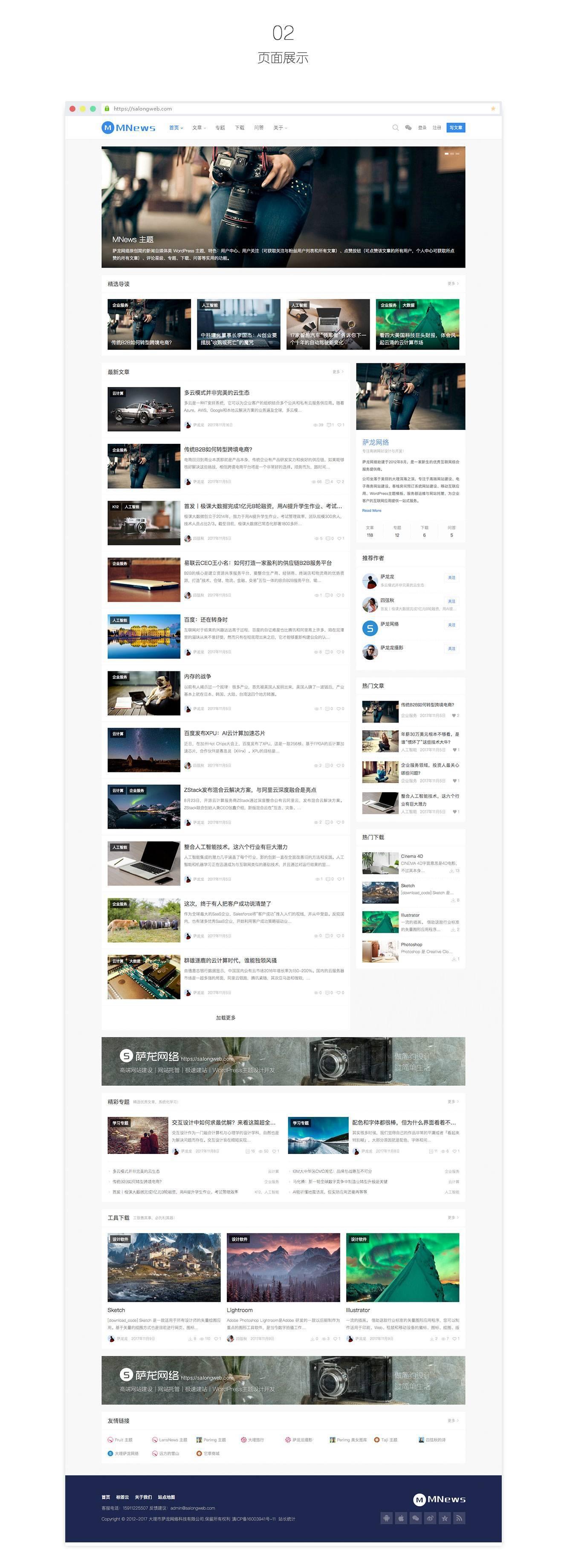 MNews 2.4完整版 – 干净的新闻自媒体博客wordpress主题
