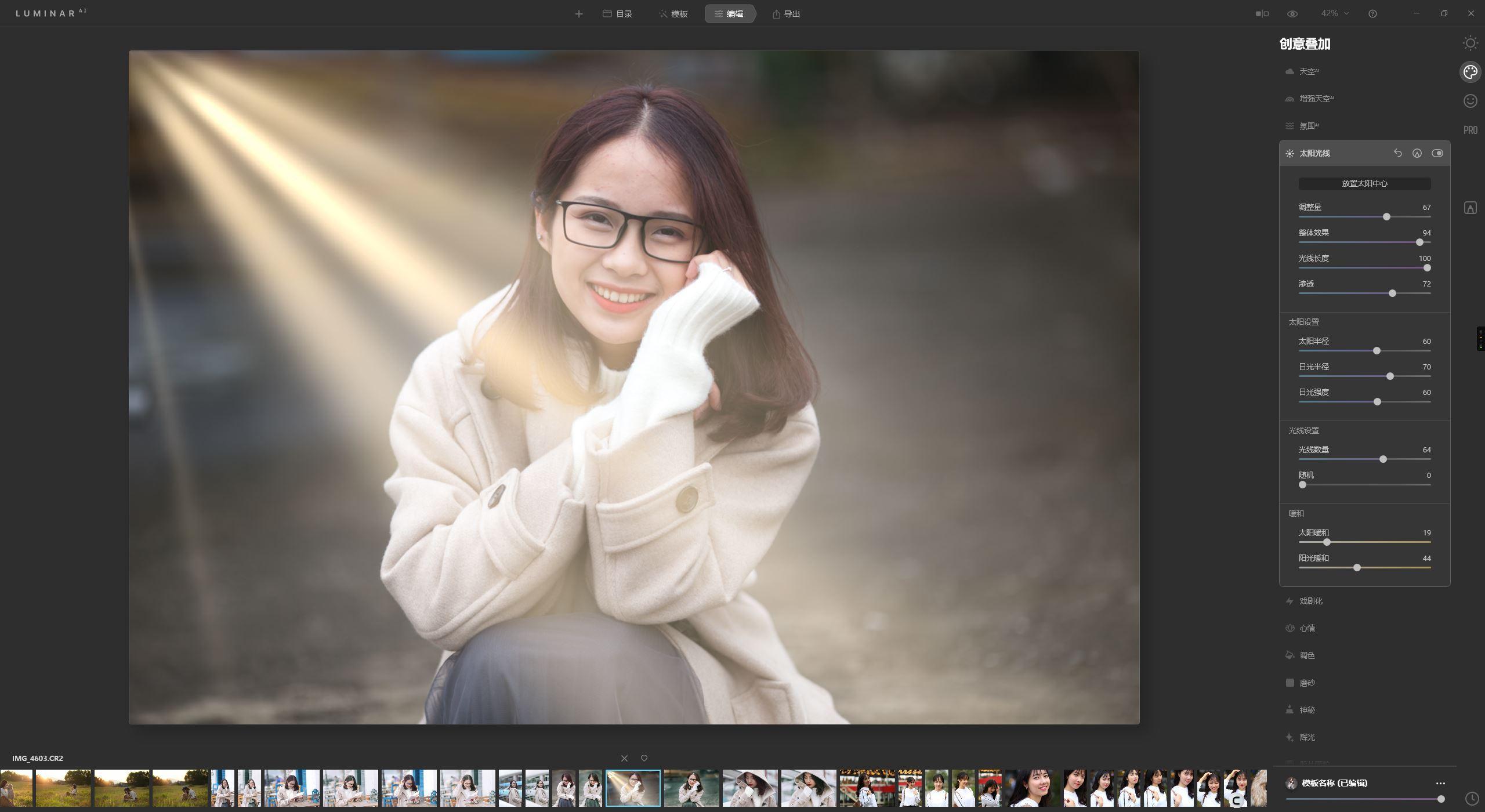 软件下载-智能图像后期处理软件Luminar AI 1.2.0 (7787) 中文修正版(8)