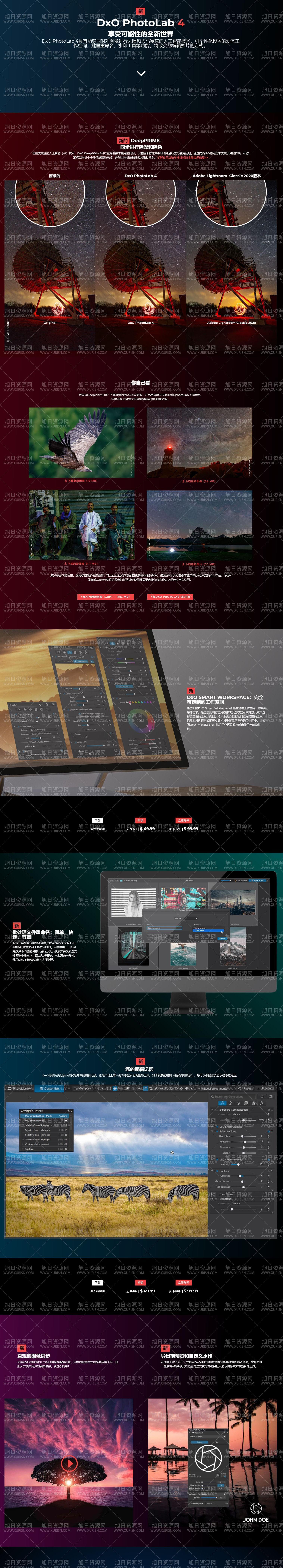 VIP资源-照片后期处理软件DxO PhotoLab 4.2.1 Build 4542 中文汉化版(5)