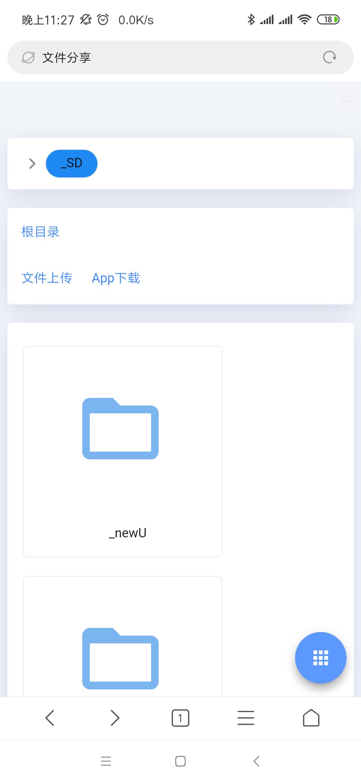 局域网分享v4.0安卓版下载