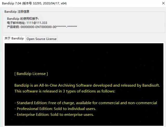 5f585687160a154a67da35a9 【Windows】解锁企业版付费功能,一款超强的电脑解压缩与压缩软件,支持大部分格式
