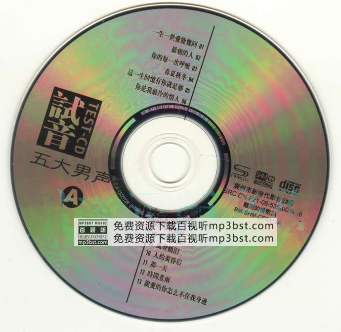 群星_-_《试音五大男声2》2CD_低速原抓[SHM-2CD][WAV](mp3bst.com无损音乐下载)