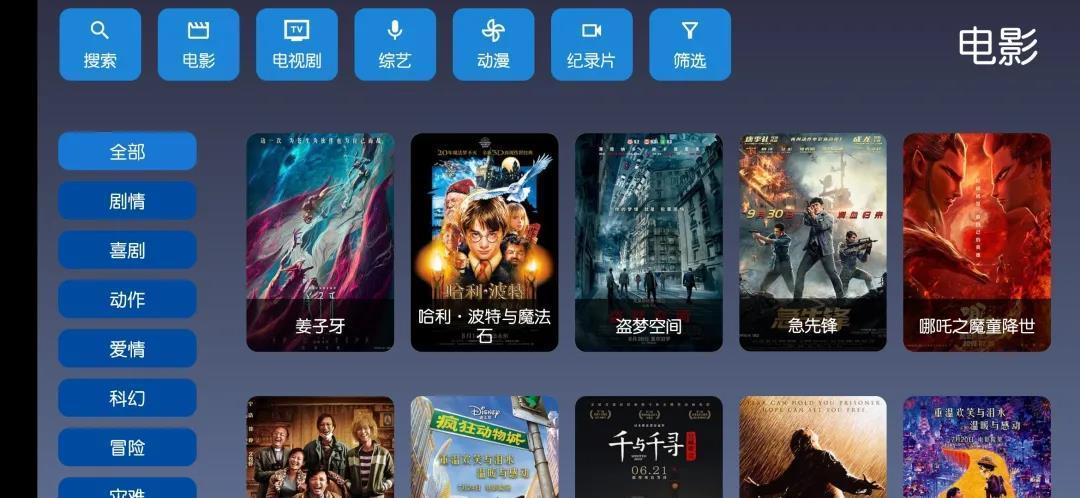 5ff7c1aa3ffa7d37b3bd0915 一款全新的盒子影视软件--9亿TV