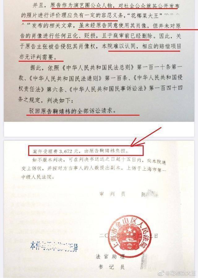 又黑又红第一人!鞠婧祎维护肖像权败诉又被王思聪点赞!