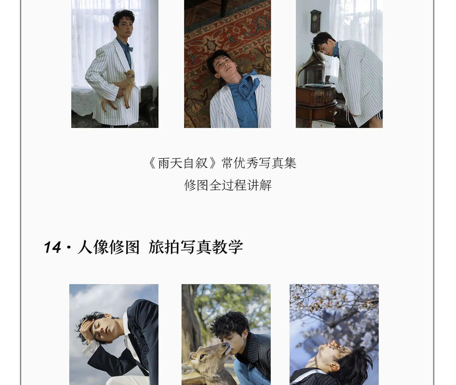 摄影教程-95后摄影师陈宇学长摄影课堂第9期静物人像前后期教程(9)