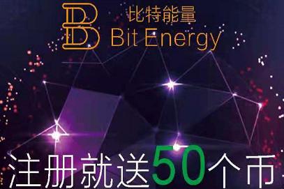 比特能量:送50币矿机,一币2.4,可刷号-爱首码网