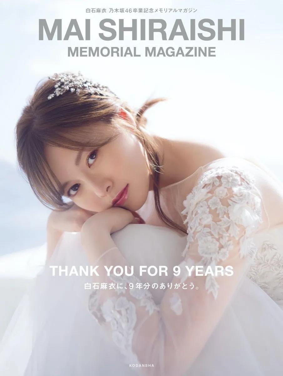 白石麻衣毕业纪念写真集《Memorial Magazine》