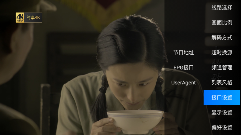 百川影音v1.1.9.7 包含优质电视频道直播源版