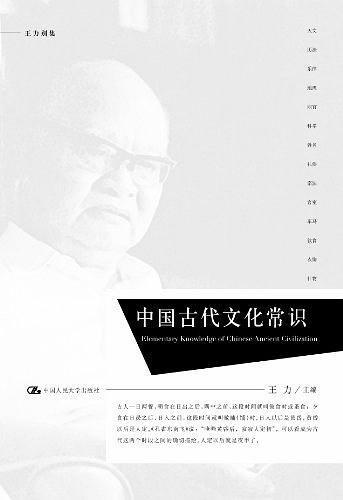 《中國古代文化常識》   王力   txt+mobi+epub+pdf電子書下載