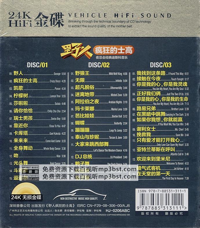 野人 - 《疯狂的士高 3CD》[WAV]