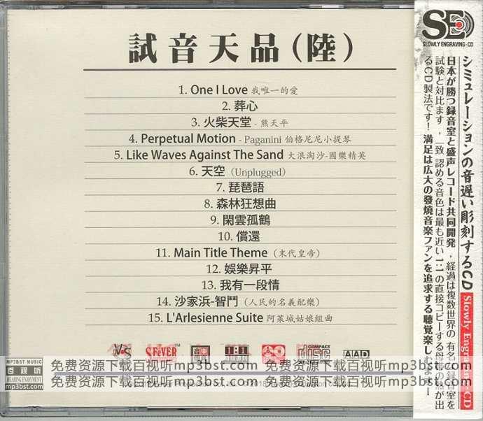群星_-_《试音天品6》1比1直刻母带_模拟之声慢刻CD[WAV](mp3bst.com)