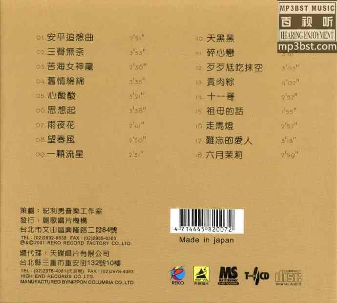 邓丽君_-_《旷世巨星_3CD》日本重制版[WAV]