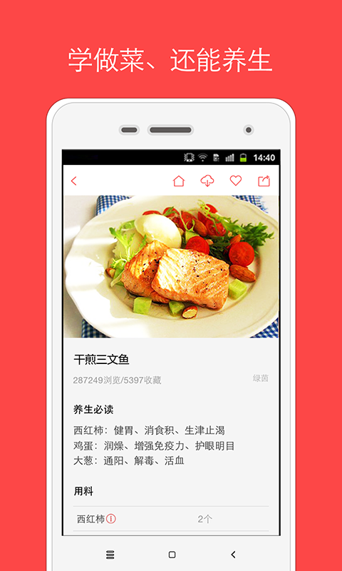 香哈菜谱v7.2.3 VIP破解版【安卓】
