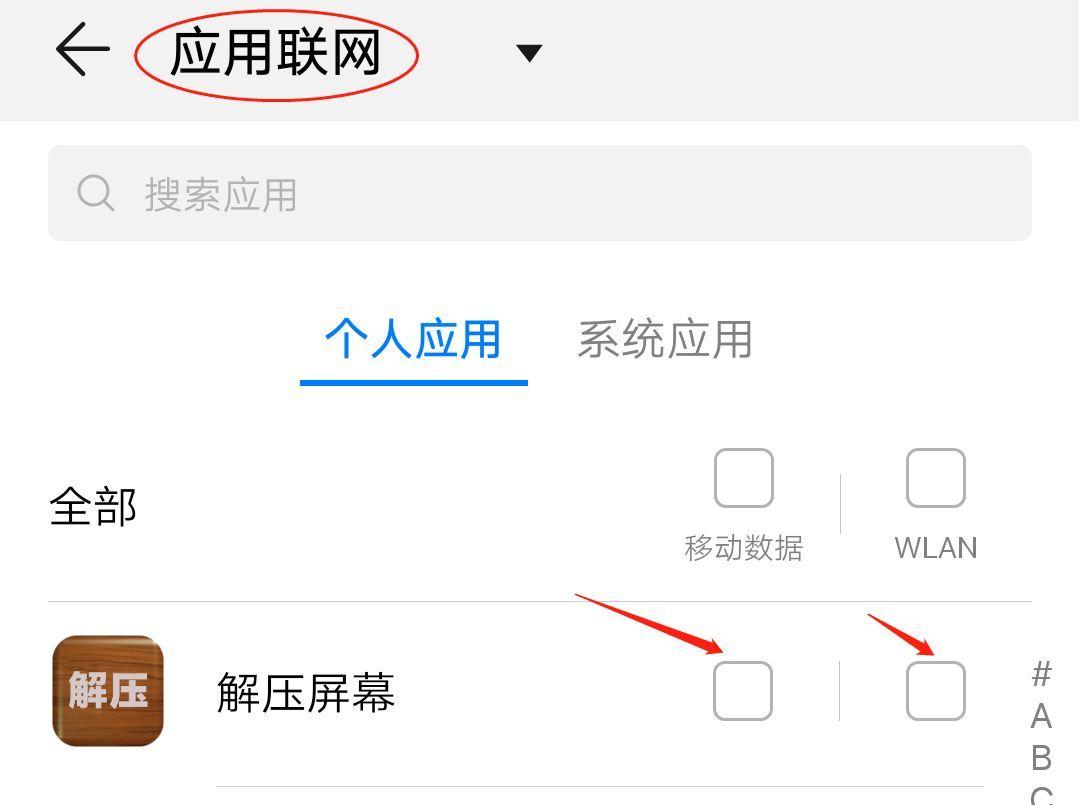 解压屏幕_2.2(手机关闭联网权限即可去除广告)