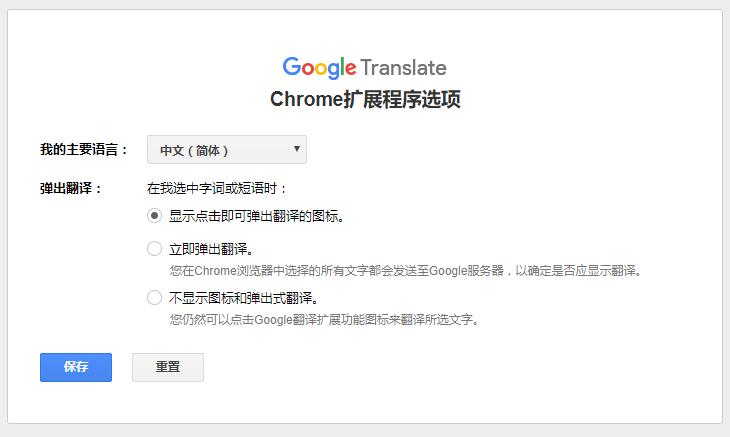 5eed826014195aa5943cc4de 谷歌翻译-谷歌多语言翻译插件