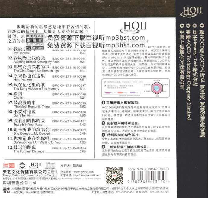 钟明秋 - 《爱有天意HQCDⅡ》[低速原抓WAV]mp3bst.com