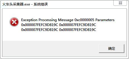 火车头采集器开心版出现Exception Processing Message 0xc0000005 Parameters解决办法插图