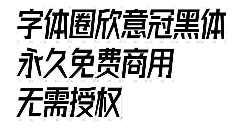 【字体圈欣意冠黑体】一套字形偏高瘦型、倾斜类字体-马克喵