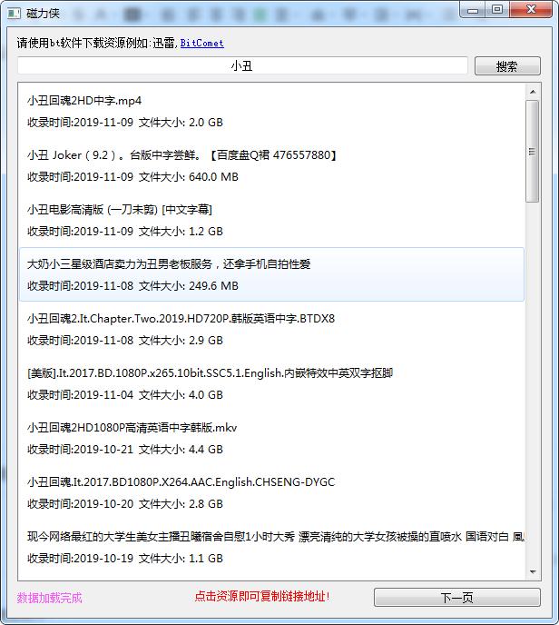 5ec5ff6bc2a9a83be548bd63 磁力侠-电脑磁力资源搜索器