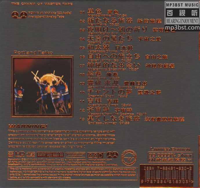 波特兰太鼓乐团_-_《鼓魂_[6N纯银镀膜]》ABC唱片[WAV]