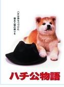 忠犬八公物語