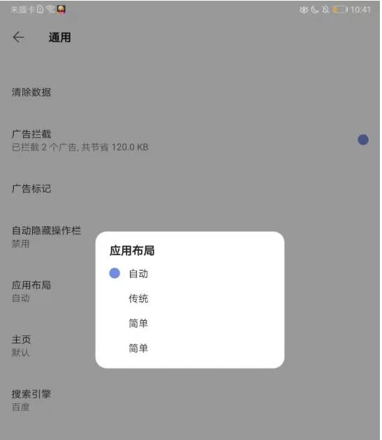 5fde277f3ffa7d37b3d9ae82 极简高效的Via浏览器