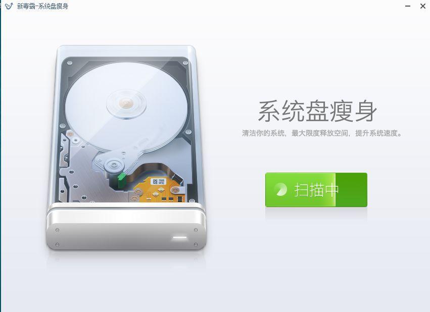 5fa507071cd1bbb86ba4dad4 新毒霸系统盘瘦身单文件