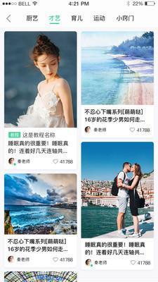 喵上app v1.0.4安卓版下载