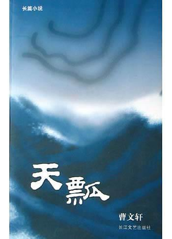 《天瓢》   曹文軒的作品   txt+mobi+epub+pdf電子書下載