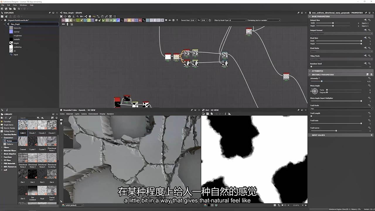 Substance Designer次表面散射SSS材质制作 SD渲染3S效果教程