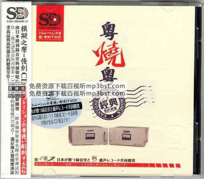 群星 - 《粤烧越经典 HIFI老歌》1比1直刻母带_模拟之声慢刻CD[WAV]mp3bst.com