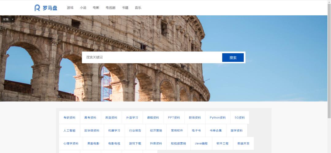 罗马盘 – 百度网盘搜索引擎 自动更新网络共享资源