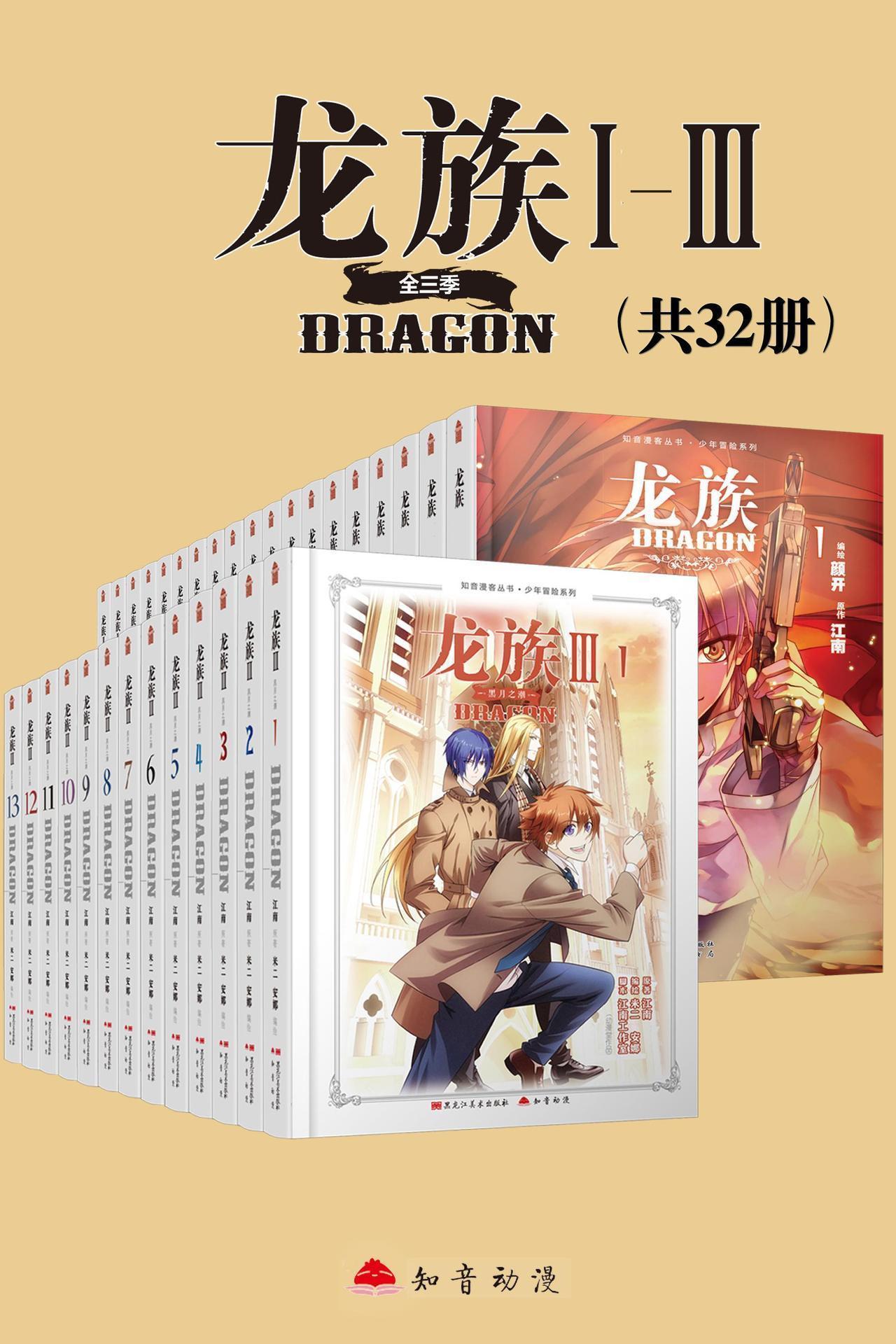 龙族Ⅰ-Ⅲ(套装共32册)+epub+mobi+azw3