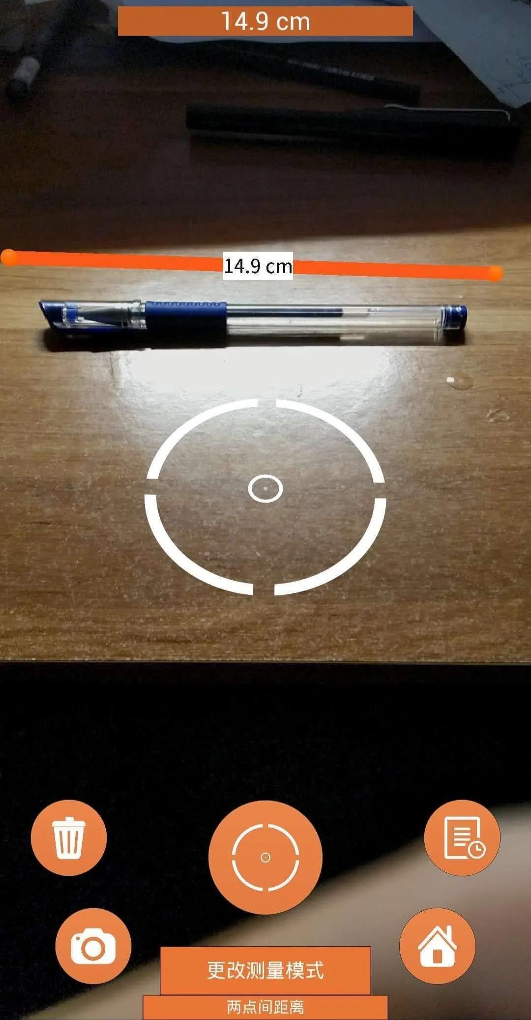 5fa4bca11cd1bbb86b914271 测量数据非常准确--AR 测距