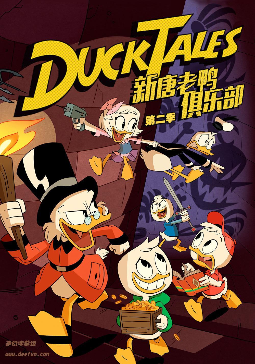 【新唐老鸭俱乐部/DuckTales】[第二季][中英双字]更新第23集