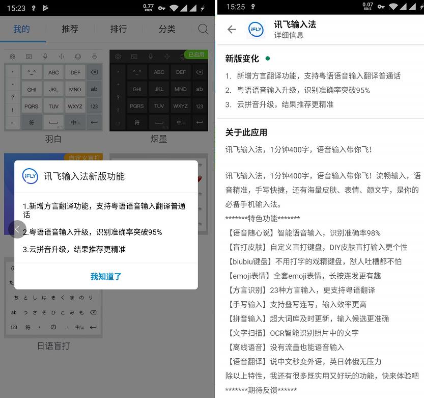 讯飞输入法谷歌纯净版安卓版下载v8.1.8872