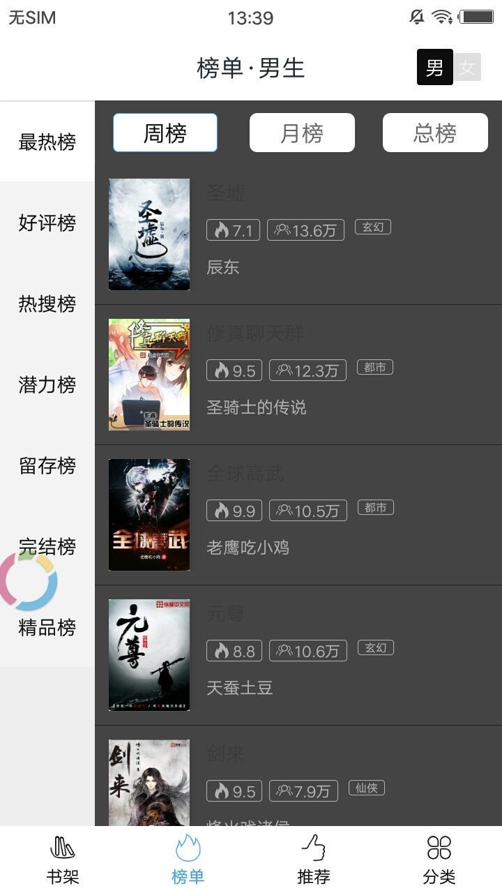简约小说app安卓版下载v1.0