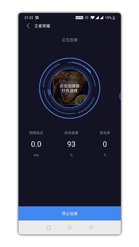 Android99手游加速器破解版