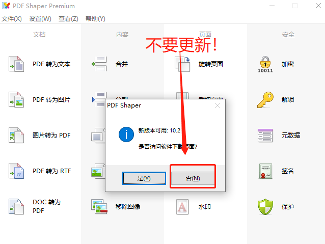 5fb5da2ab18d6271138c6ff1 (电脑)PDF编辑器