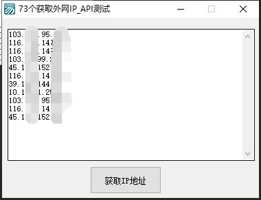 73个取外网IP的接口