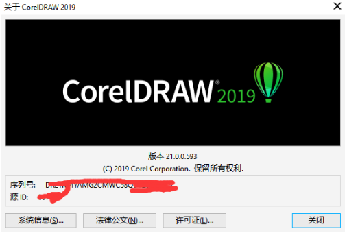 CorelDRAW2019破解版电脑版下载
