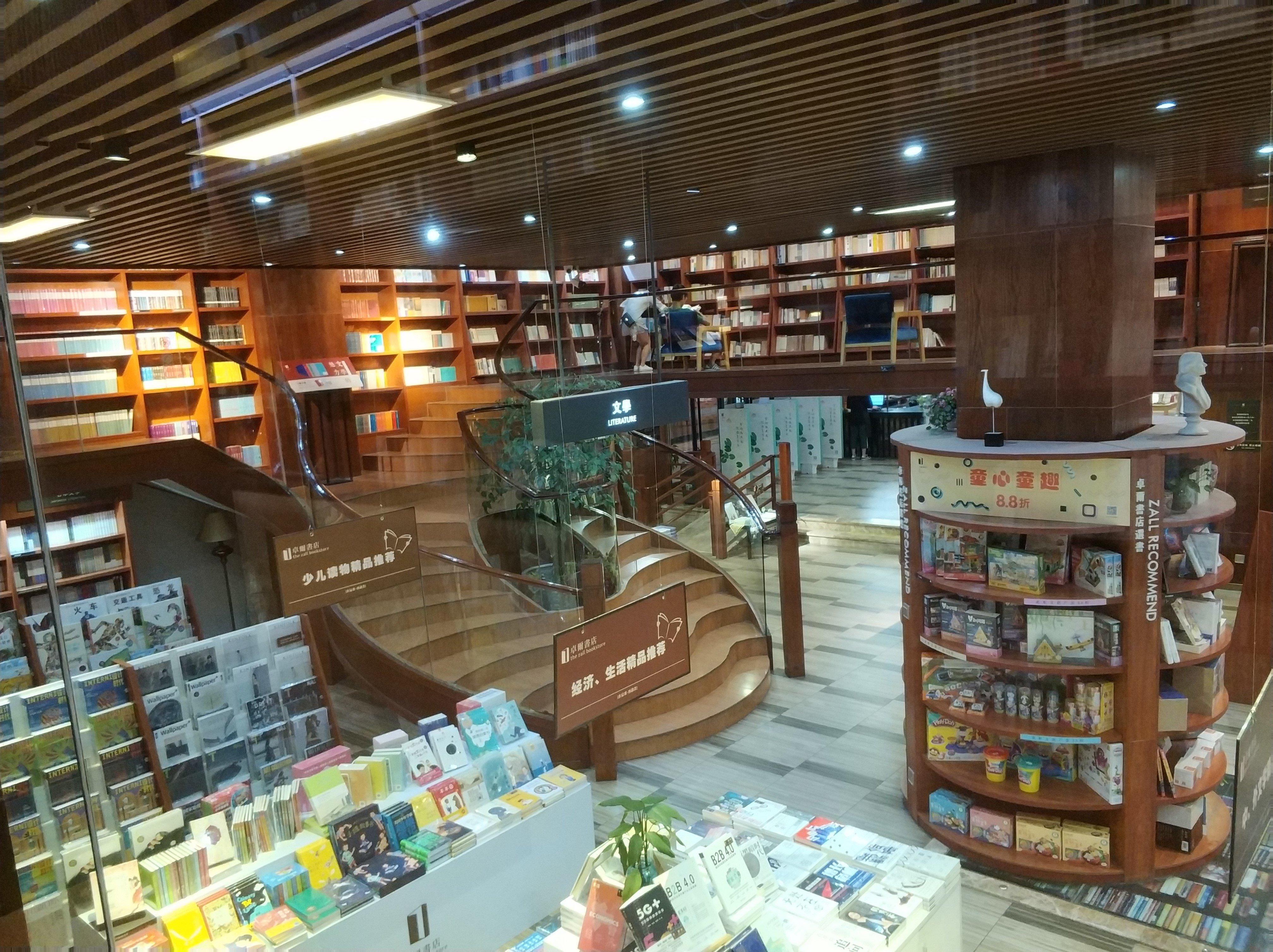 卓尔书店三