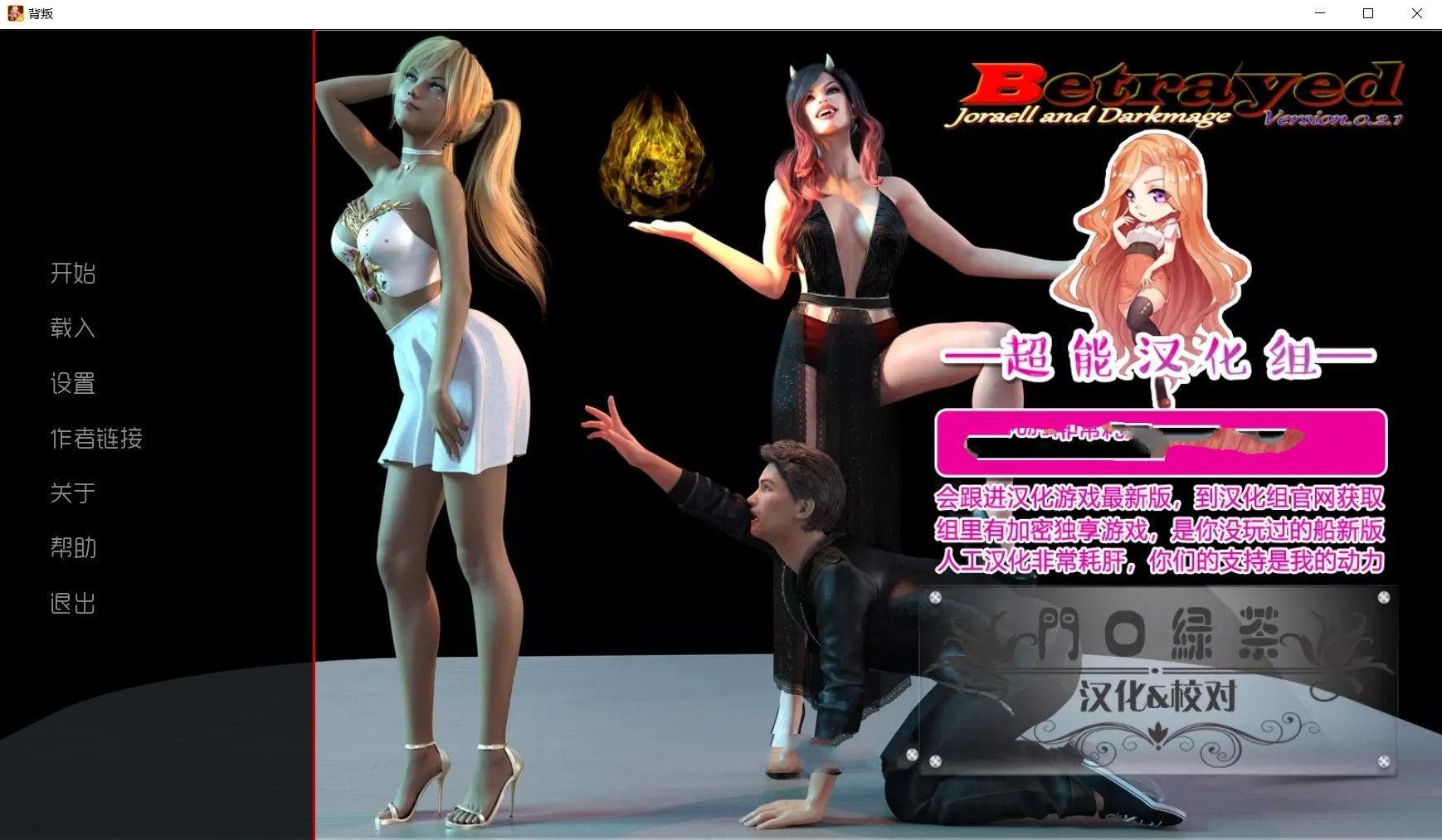 【欧美SLG/汉化/动态CG】背叛-Betrayed Ver0.80 精翻汉化版+全CG【更新/PC+安卓/6G】
