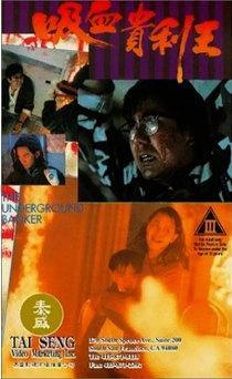 香港奇案之吸血贵利王海报