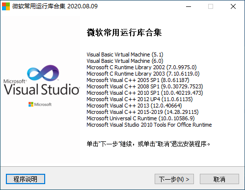 微软常用运行库合集_By:Dreamcast 2020.09.15